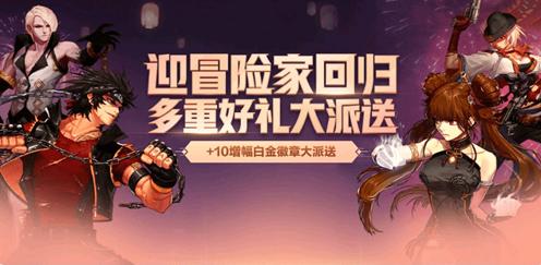 DNF春节回归送豪礼 +10增幅白金徽章轻松拿