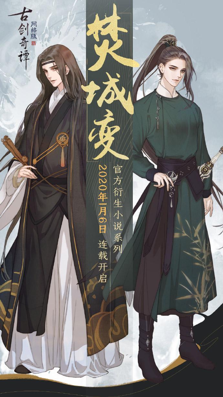 《古劍奇譚OL》官方衍生小說系列《焚城變》已開始連載
