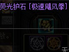 DNF蓝拳护石符文有哪些 蓝拳护石符文属性