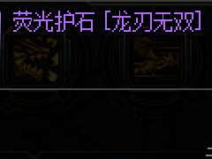 DNF龙骑士护石符文介绍 龙骑士护石属性