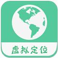 微信定位修改器app下载