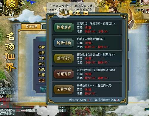 《问道》隆冬节活动进入最终阶段 神兽放送结束在即