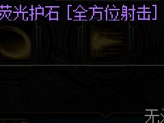 DNF暗刃护石符文介绍 暗刃护石技能种类