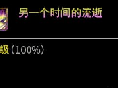 DNF100级耳环属性介绍 100级首饰套装属性