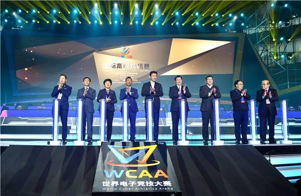 WCAA2020國際高校對抗賽開幕,掀起大連電競體育狂潮