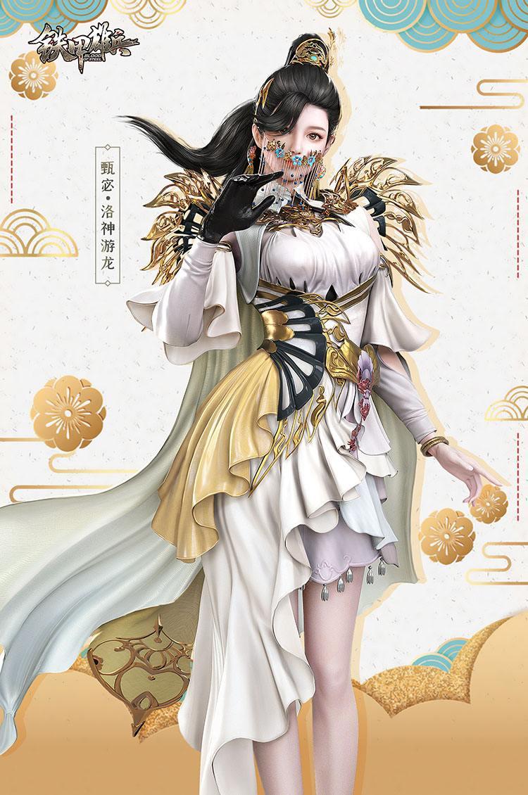 《铁甲雄兵》洛神甄宓2.6灵动降临  新春祝福送大礼