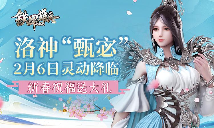 《鐵甲雄兵》洛神甄宓2.6靈動降臨  新春祝福送大禮