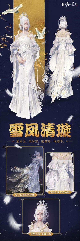 《天涯明月刀》送新衣绑点了!春节福利超豪华