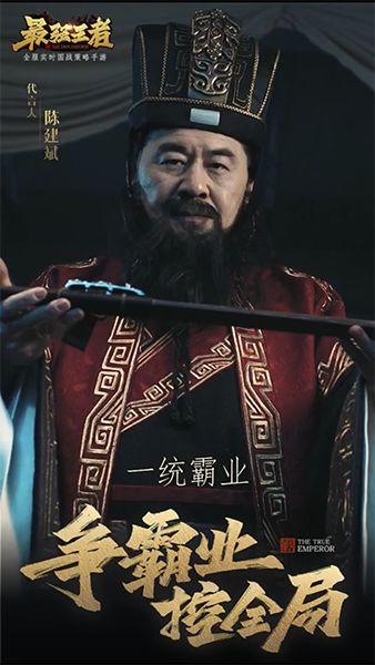 """官宣!《最强王者》""""陈建斌""""担任首席代言人"""