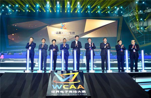 WCAA2020國際高校對抗賽圓滿落幕 中國電競體育化提速
