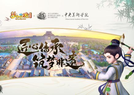 为世界展现中华之美,海外媒体盛赞《梦幻西游》电脑版出海文化展