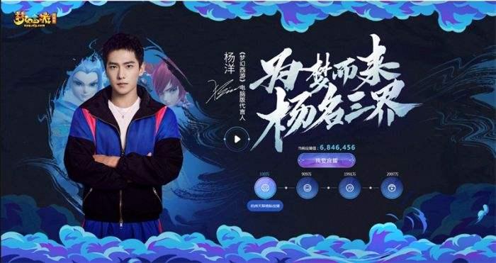 閃耀古城,《夢幻西游》電腦版代言人楊洋新春祝福登陸杭州天幕