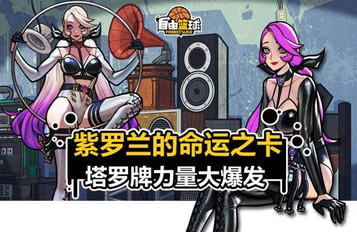 [双面女王]热辣登场《自由篮球》鼠年限定角色上线