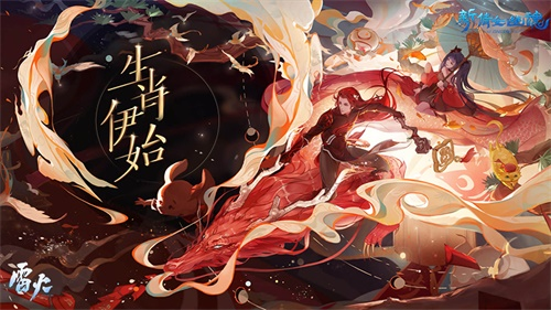 好礼伴新春!《新倩女幽魂》鼠年春节活动欢乐登场