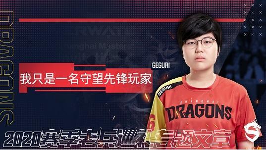"""上海龙之队2020赛季老兵巡礼 """"我只是一名守望先锋玩家"""""""