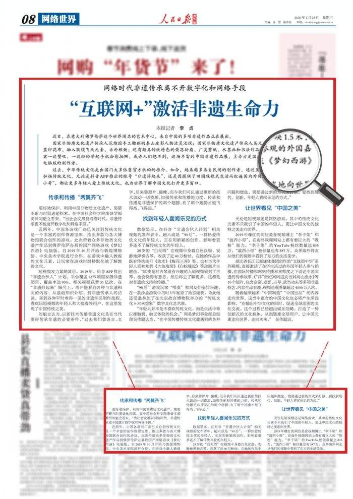 載譽無數!人民日報報道《夢幻西游》電腦版助力非遺文化出海
