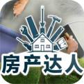 房產達人中文版下載