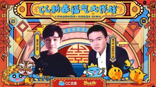 CC直播《梦幻西游》三维版主题日,明星福气官带一众粉丝遨游三界