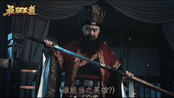 陳建斌代言《最強王者》沉浸戰爭文化策略博弈