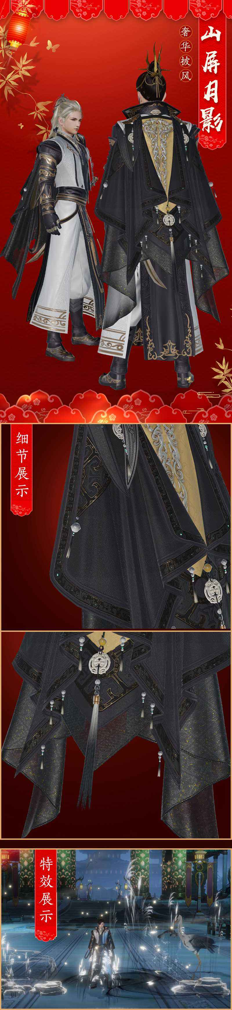 《剑网3》元宵节活动明日上线 主题披风面具来袭