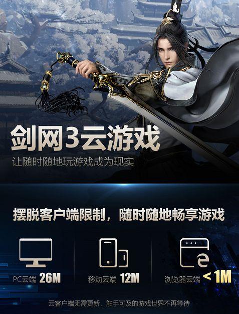 郭炜炜发布剑网3云游戏进度回顾 5G时代西山居云端业务布局公开