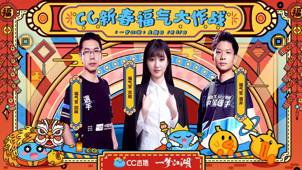 cc直播《一梦江湖》主题日欢喜落幕,主播送福活力开年