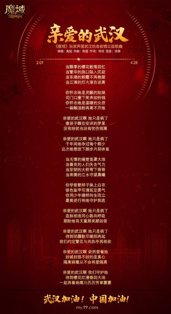 暖心!《魔域》玩家创作抗击疫情公益歌曲《亲爱的武汉》声援武汉