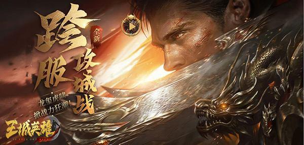 """地表最强《王城英雄》百变天赋""""星宿老仙""""登场"""