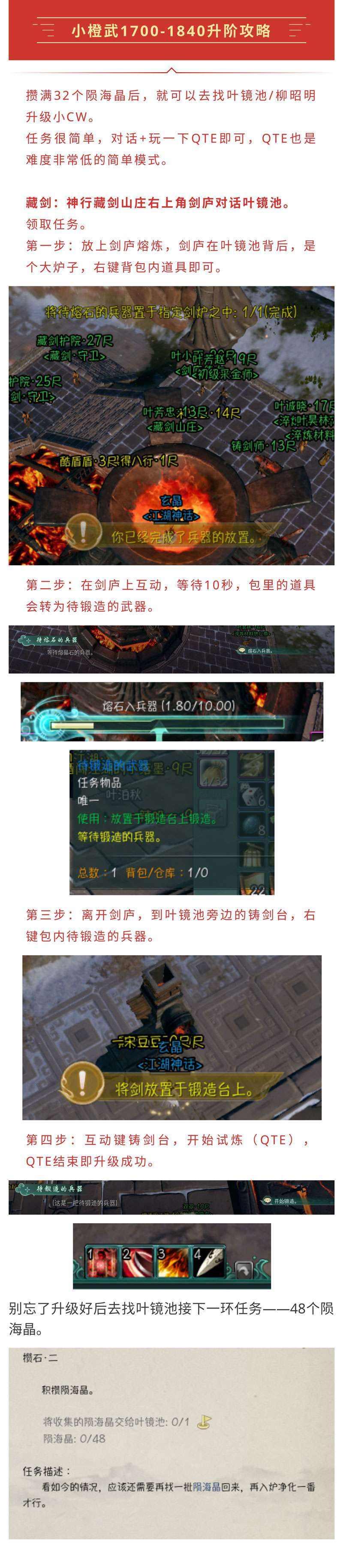 《剑网3》全民小橙武限时重铸 1840阶升级攻略助力