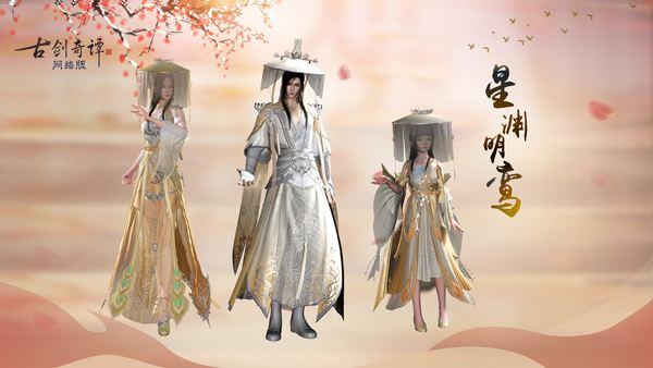 《古剑奇谭OL》动画编辑器今日上线,全新外装美韵非常