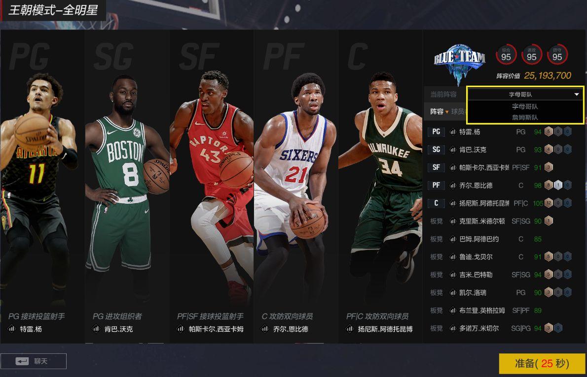 NBA2KOL2全明星版本激情上线