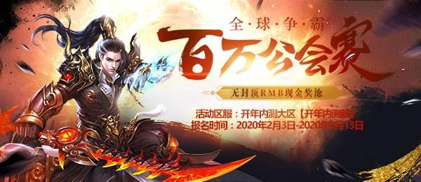 体验极致PK仙侠网游《天之禁2》今日13点开年大区盛邀品鉴