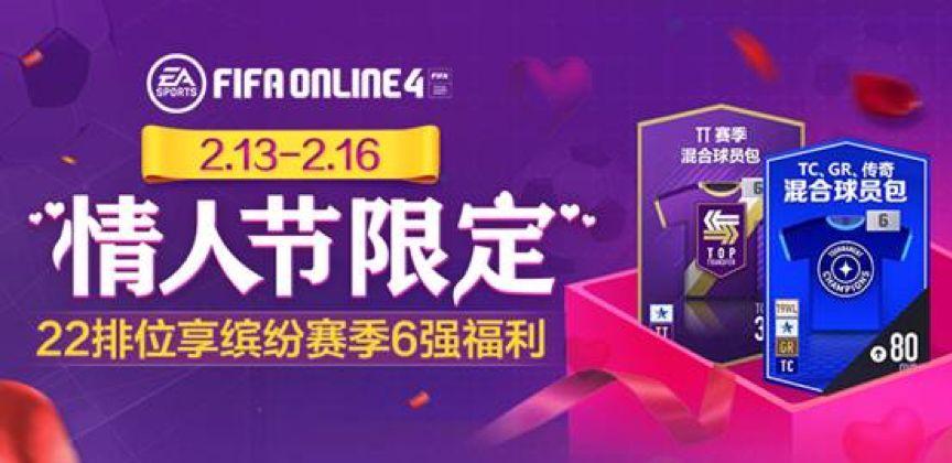 FIFA Online 4【2.13-2.16情人节限定】22排位享缤纷赛季6强福利