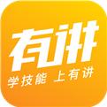 有讲课堂app官网下载