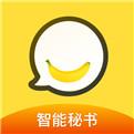 香蕉app下载安装