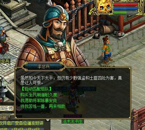 中洲大陆一日游  《问道》日常任务全解析