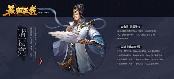 最强王者-陈建斌代言三国策略国战手游