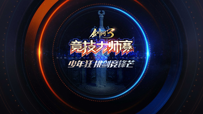 少年竞锋芒 《剑网3》第五届大师赛2.21火热开战