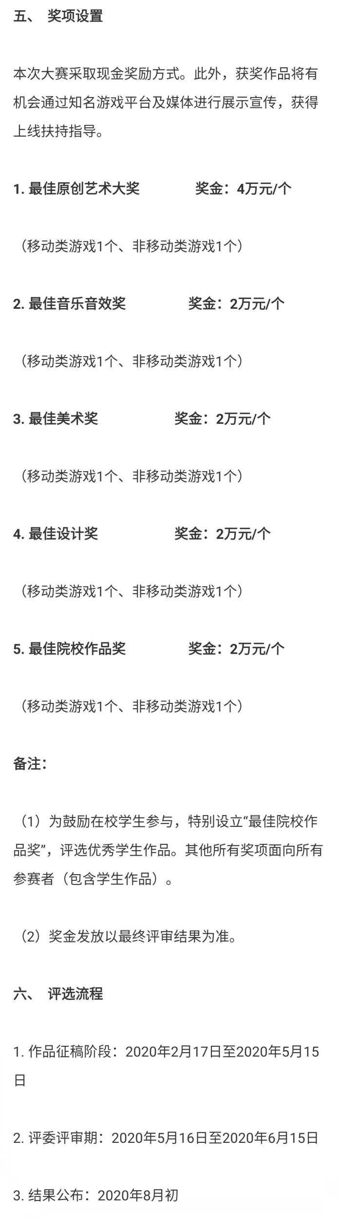 第二届中国原创艺术类精品游戏大赛征集书