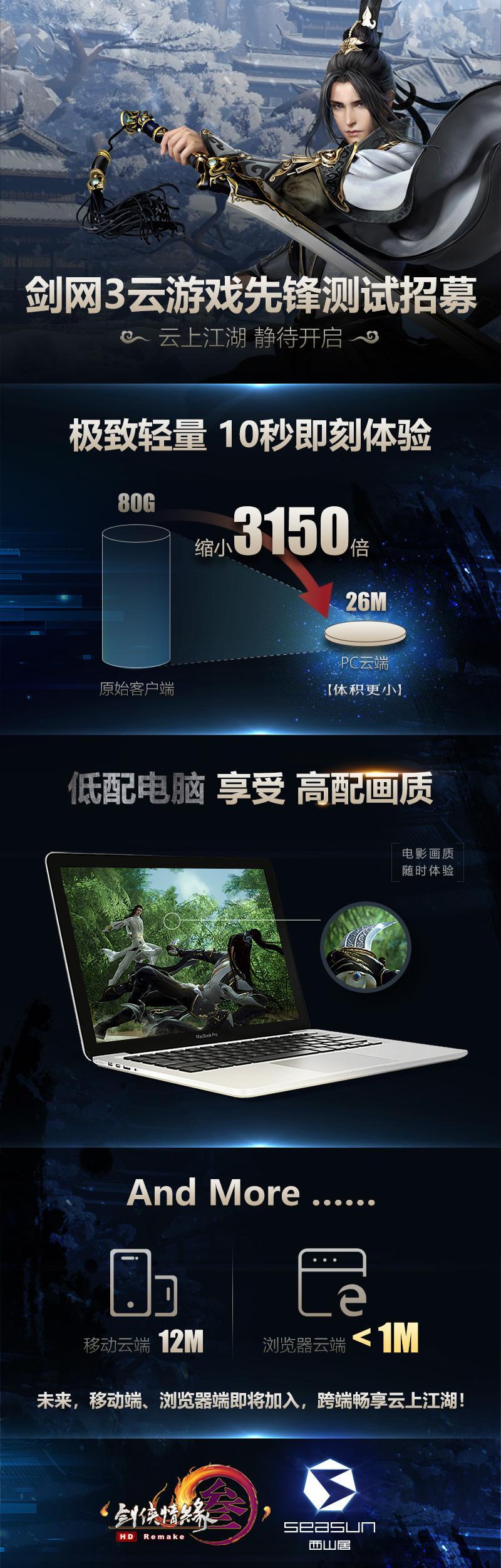 剑网3云游戏首次测试开放 移动端浏览器云游戏2020实现