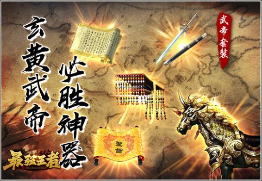 最強王者-三國秘寶之武帝套裝