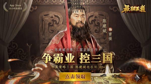 最强王者-三国秘宝之武帝套装