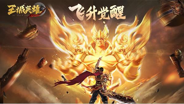 一周推薦《王城英雄》發布最新版本內容