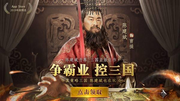 最强王者-37网游发力SLG品类,著名影星:陈建斌代言