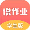 悦作业学生版下载安装
