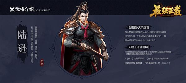 最強王者—權謀博弈升級,東吳名士登場