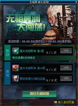 DNF2月20更新活动速看 100级预热魔盒更新