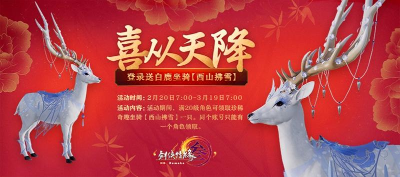 《劍網3》迎春版限定活動今日開啟 新服加開全民送仙鹿
