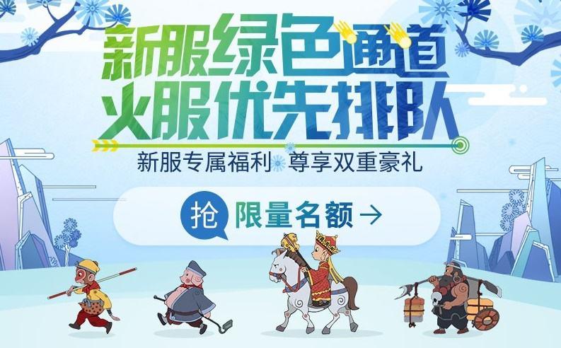 四海聚群賢!《夢幻西游》電腦版北京二區新服【天下寶藏】今日開啟