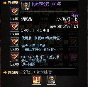 DNF+12武器怎么免费拿 100级预约升级活动
